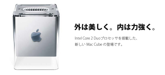 G4 Cube with Mac Mini