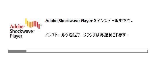 shockwave インストール2