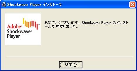 shockwave インストール1