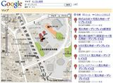 Google Maps 日本版